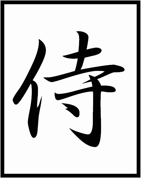 Japanese Forum Symbol For Samurai